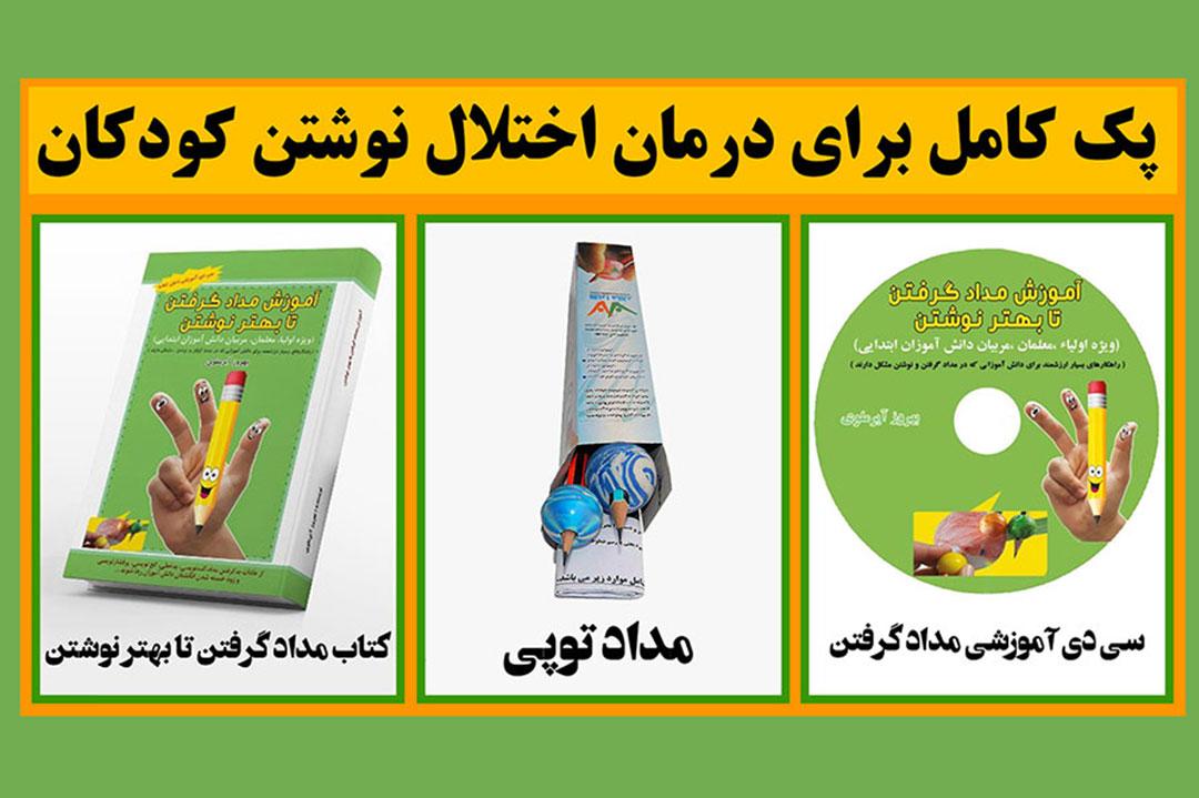درمان اختلال نوشتن در کودکان
