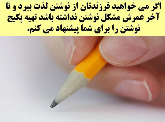 لذت نوشتن