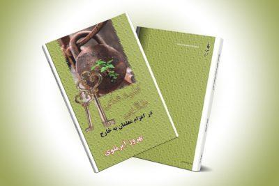 کتاب اعزام معلمان به خارج