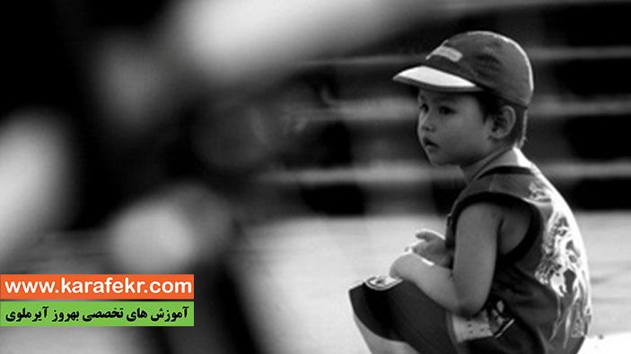 شادی های گمشده فرزندان ما