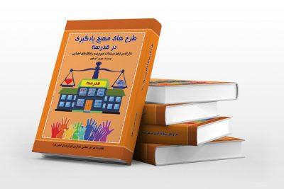 طرح های مهیج یادگیری در مدرسه