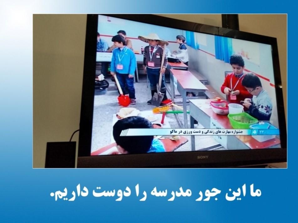بهترین مدرسه در ایران
