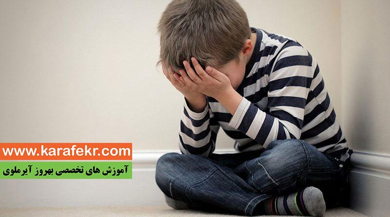 ویژگی های کودک حساس و زودرنج