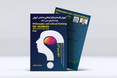 اموزش فلسفه و تفکر انتقادی به دانش آموزان با واحد کارهای عملی آماده