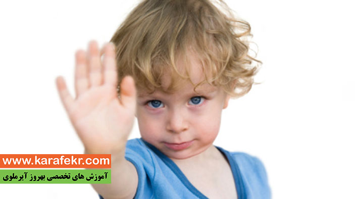 راه های نه گفتن به کودکان