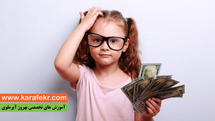 مسائل مالی برای کودکان