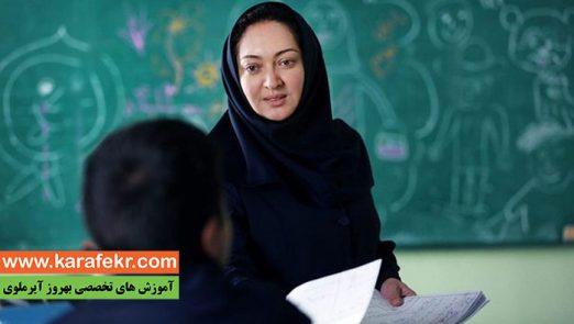 معلم موفق کیست؟