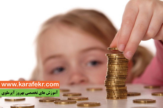 8 اشتباه رایج درمورد مسائل مالی کودکان