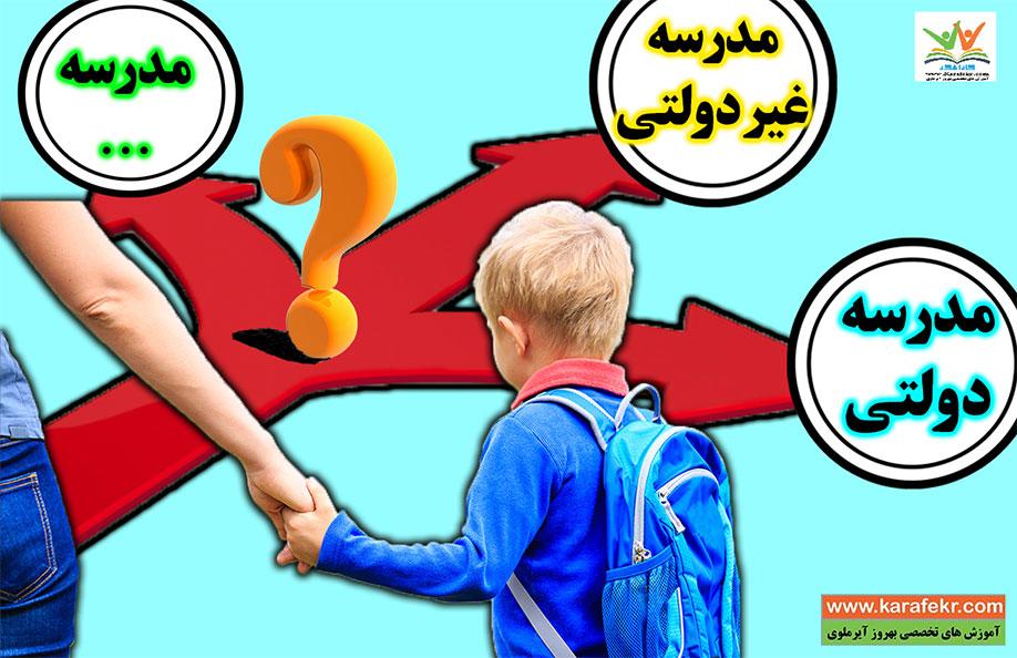 فرزندم را چه مدرسه ای ثبت نام کنم؟